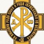 Диплом православного гида, паломнического центра Императорского Православного Палестинского общества